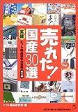 売れた!国産30選―実録 ヒット商品誕生の裏側 現代編