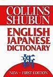 Collins-Shubun English-Japanese Dictionary 9780004334059