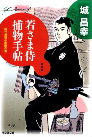 若さま侍捕物手帖 [新装版] (光文社文庫)