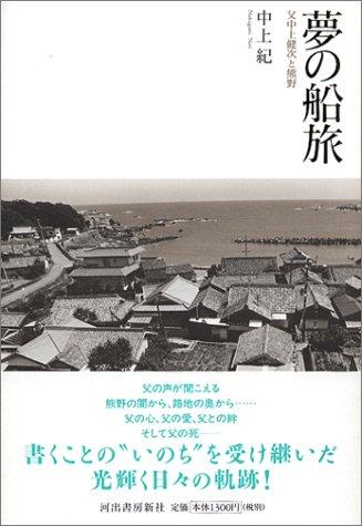 夢の船旅-父中上健次と熊野
