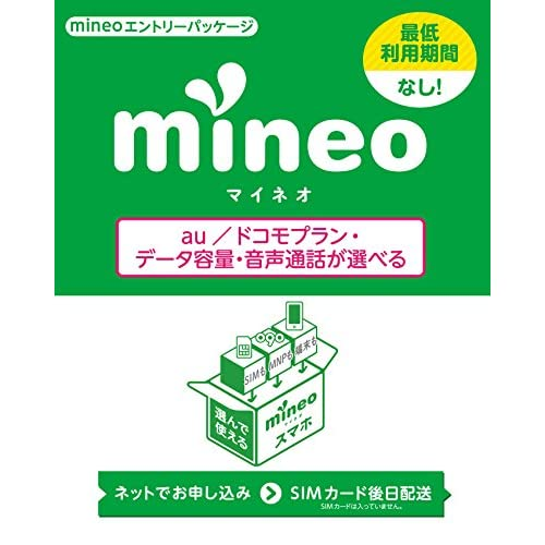 mineo エントリーパッケージ