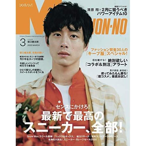 MEN'S NON-NO 2020年3月号 表紙画像
