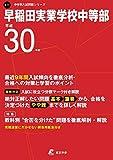 平成30年度早稲田実業学校中等部: K11 【過去問9年分収録】 (中学別入試問題集シリーズ)