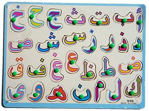 Arabic Letters Alif Ba Ta Wooden Jigsaw Puzzle with Knobs Learn Arabic Alphabet for Kids Islam Islamic Muslim Toy Boys & Girls (Kids Puzzles With Knobs)