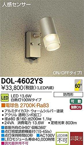 大光電機 人感センサー付 LEDアウトドアスポット DOL4602YS(非調光型) B00YGI14RA 12764
