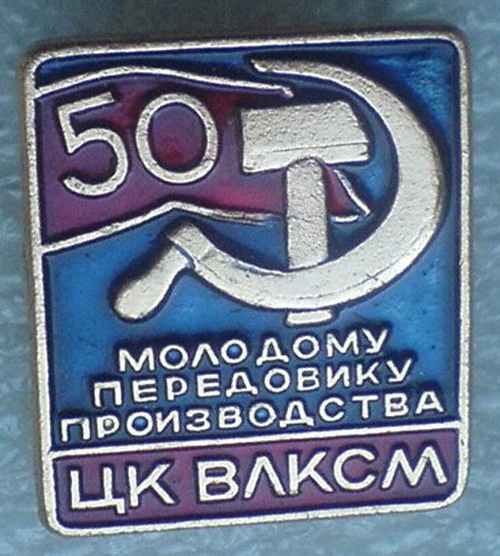 50 Years of the Soviet Power Young leaders of manufacture VLKSM Komsomol Communist Bolshevik USSR Russian Political Historical Pin Original Badge Sickle & Hammer