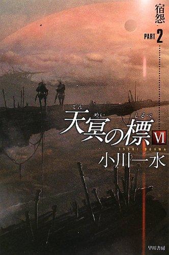 天冥の標6 宿怨 PART 2 (ハヤカワ文庫JA)