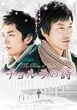 チョルラの詩(うた) プレミアムBOX DVD