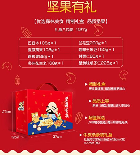 2018 New uihi 当季新货到店 Reunion years【飘零大叔 坚果有礼1127g Nuts Gift Package】Macadamia Nuts/Pecan fruit