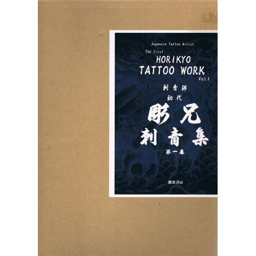 Download Volume 1 brother tattoo collection Carved tattooists first (2000) ISBN: 4887570201 [Japanese Import] pdf epub