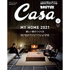 Casa BRUTUS 最新号 サムネイル