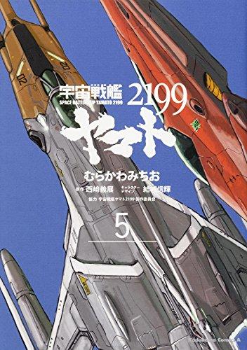 宇宙戦艦ヤマト2199 (5) (カドカワコミックス・エース)
