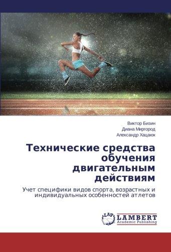 Tekhnicheskie sredstva obucheniya dvigatel'nym deystviyam: Uchet spetsifiki vidov sporta, vozrastnykh i individual'nykh osobennostey atletov (Russian Edition) pdf epub