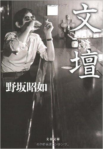 「野坂昭如 文壇」的圖片搜尋結果