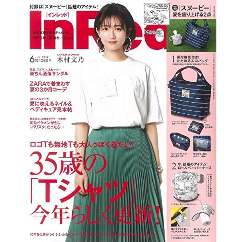 In Red 2019年6月号 表紙画像