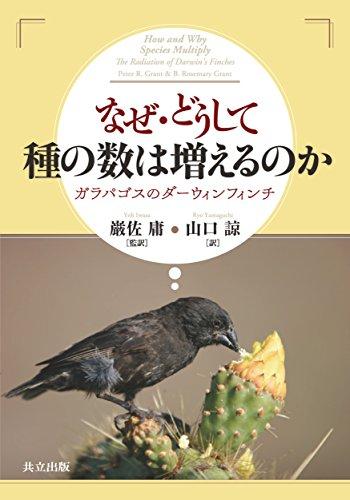 なぜ・どうして種の数は増えるのか: ガラパゴスのダーウィンフィンチ