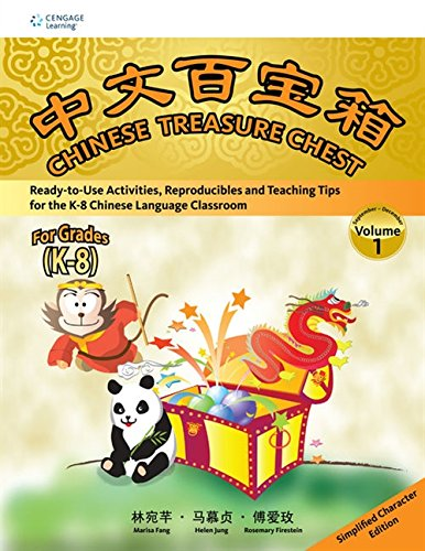 Chinese Treasure - Chinese Treasure Chest Volume 1 (Simplified Character Edition))