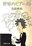 世界のピアニスト (新潮文庫)