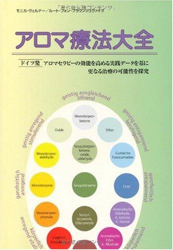Download Aroma ryōhō taizen : Doitsu hatsu aromaserapī jissen gaido PDF