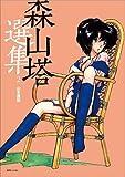 森山塔選集2 (Fukkan.com)