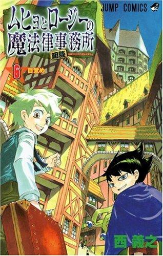 ムヒョとロージーの魔法律相談事務所 (6) (ジャンプ・コミックス)