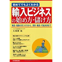 Yunyū bijinesu no hajimekata mōkekata : Hajimete demo yoku wakaru : Shōhin hanro no mitsukekata kara keiyaku yusō daikin kessai made