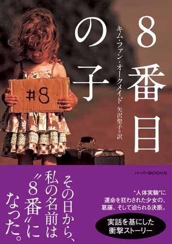 8番目の子 (ハーパーBOOKS)