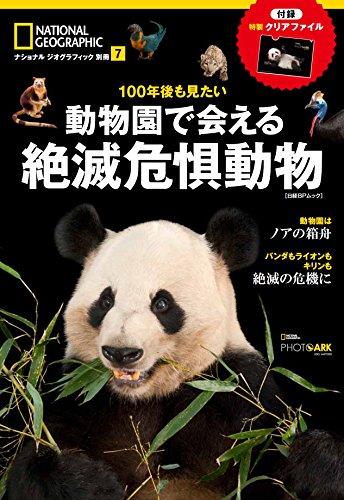 100年後も見たい  動物園で会える絶滅危惧動物 (ナショナル ジオグラフィック 別冊)