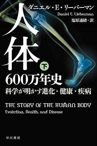 人体六〇〇万年史──科学が明かす進化・健康・疾病(下) (ハヤカワ・ノンフィクション文庫)