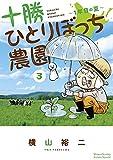 十勝ひとりぼっち農園 コミック 1-3巻セット