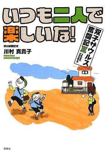 Itsumo futari de tanoshina : Futago zaurusu funtoki.