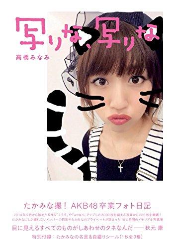AKB48卒業フォト日記 写りな、写りな