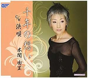 Yuri Honma - Yuri Honma - Sennen No Omoi / Hama Uta [Japan
