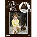 Why Bag Book