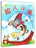 img - for Cape of Super Man: Be More Courageous Suenacuentos : La Oveja Negra (Hardcover) (Chinese Edition) book / textbook / text book
