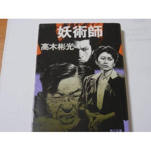 妖術師 (角川文庫)