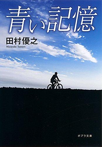 ([た]6-3)青い記憶 (ポプラ文庫)
