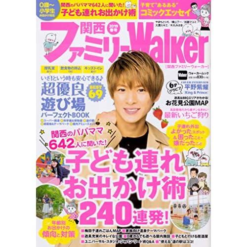 関西ファミリー Walker 2019年春号 表紙画像