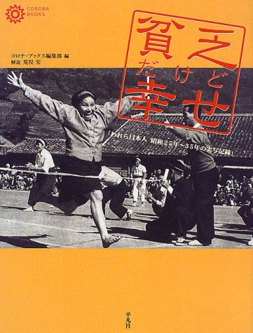 貧乏だけど幸せ―われら日本人・昭和25~35年の実写記録 (コロナ・ブックス)