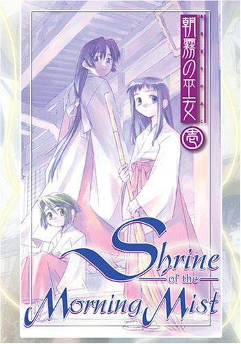Shrine of the Morning Mist, Vol. 1 (Asagiri no Miko)