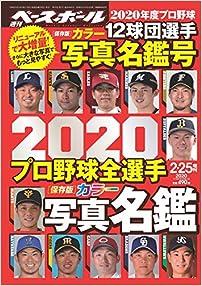 2020 プロ野球全選手カラー写真名鑑