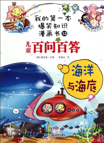 One Hundred Questions with One Hundred Answers 12 The Sea and Seabed My First Hilarious Comic Book (Chinese Edition) pdf epub