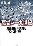"「悪党」の一九世紀―民衆運動の変質と""近代移行期"""