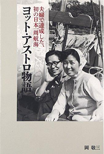 ヨット・アストロ物語―夫婦で達成した、初の日本一周航海