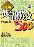 暗記用英語構文500