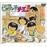 チエちゃん奮戦記 じゃりン子チエ DVD-BOX 上巻