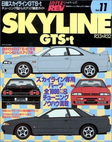 e3273a9a2e51b Amazon.com: Nissan Skyline GTS-t (Hyper Rev Vol.11): Automotive