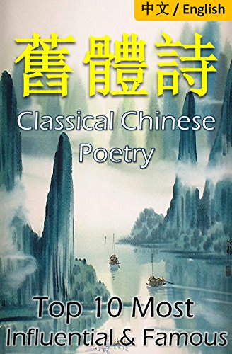 Amazoncom Classical Chinese Poetry Top 10 Most
