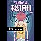 豆瓣阅读科幻月刊001:虚拟现实:梦与现实的互相摒弃