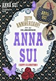 ANNA SUI 20TH ANNIVERSARY! HAPPY CELEBRATION! (e-MOOK 宝島社ブランドムック)